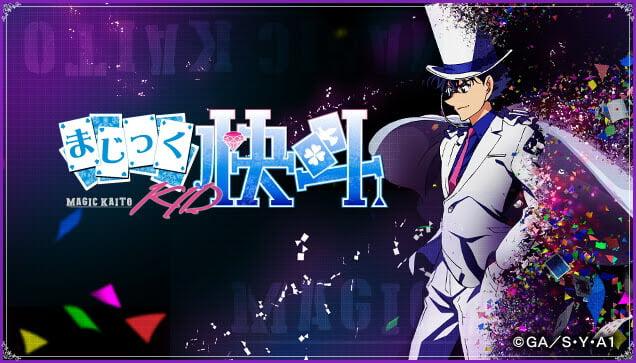Magic Kaito 1412 จอมโจรอัจฉริยะ