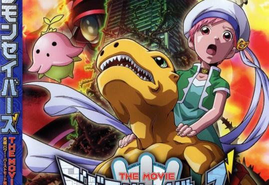 Digimon Adventure The Movie ดิจิมอนแอดเวนเจอร์ เดอะมูฟวี่ 4