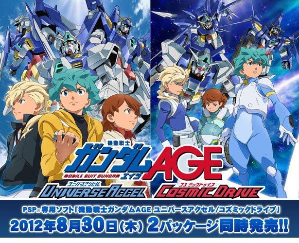 Mobile Suit Gundam Age โมบิวสูท กันดั้ม เอจ