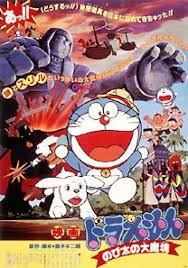 Doraemon The Movie (1982) บุกแดนมหัศจรรย์ ตอนที่ 3 [พากย์ไทย]
