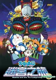 Doraemon The Movie (1993) ฝ่าแดนเขาวงกต ตอนที่ 14 [พากย์ไทย]
