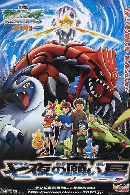 Pokemon The Movie ภาค 6 คําอธิฐานแห่งดวงดาว [พากย์ไทย]