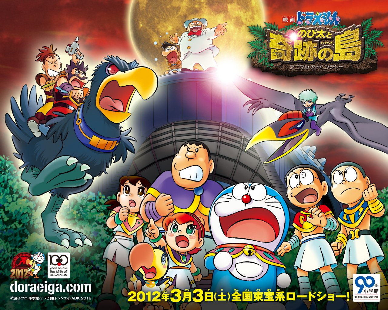 Doraemon The Movie (2012) โนบิตะผจญภัยในเกาะมหัศจรรย์