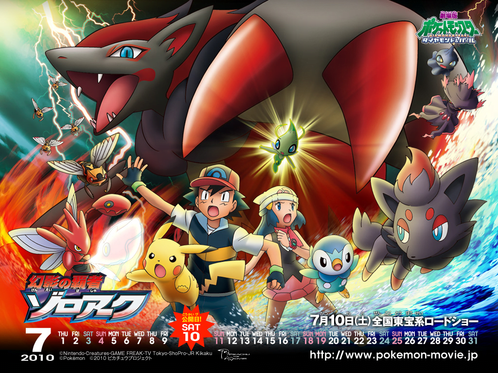 Pokemon The Movie ภาค 13