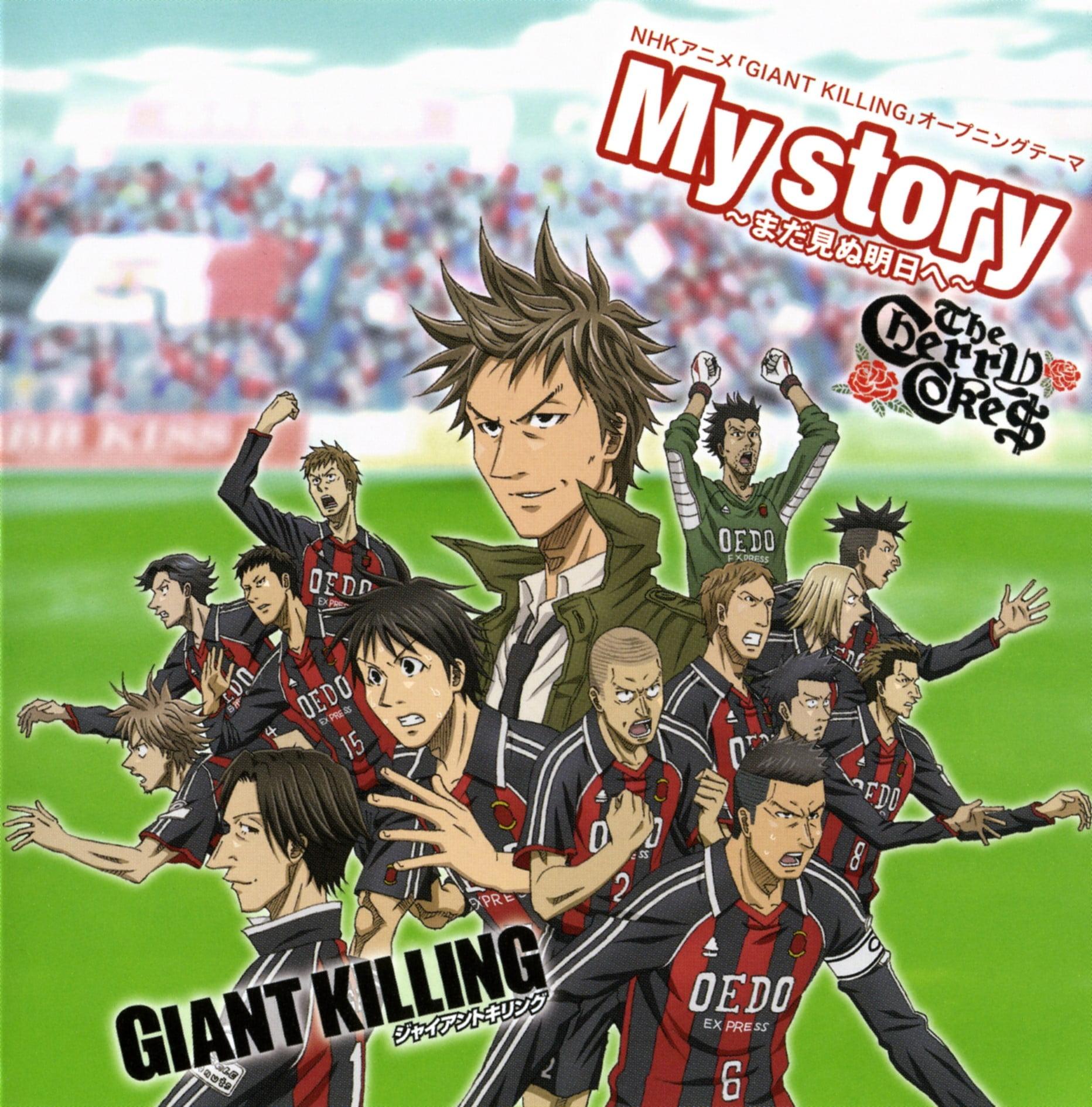 Giant Killing ซับไทย