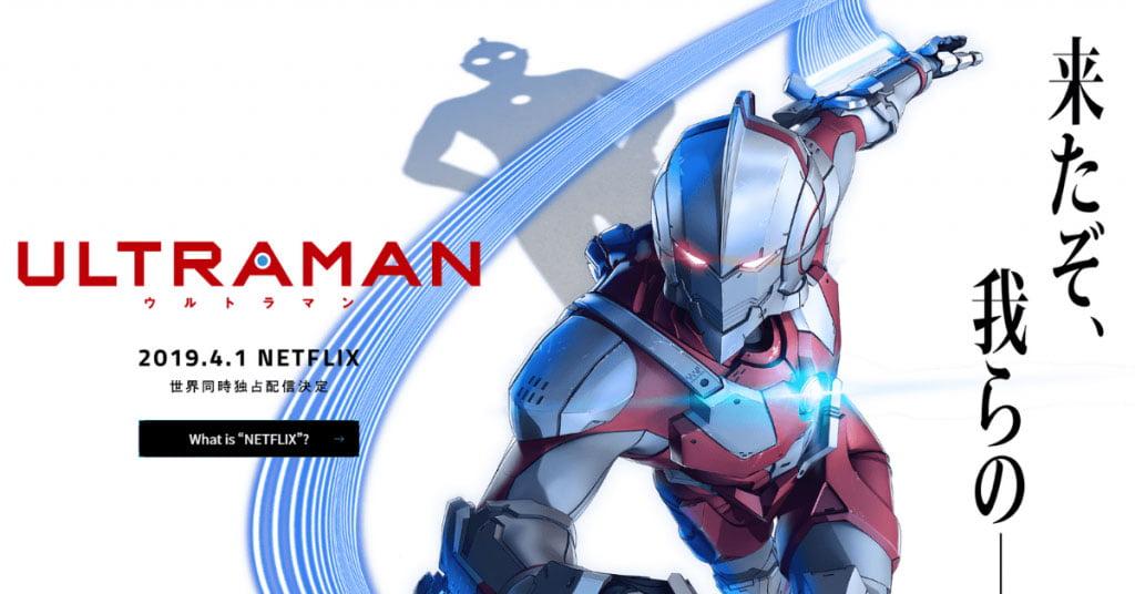Ultraman อุลตร้าแมน 2019