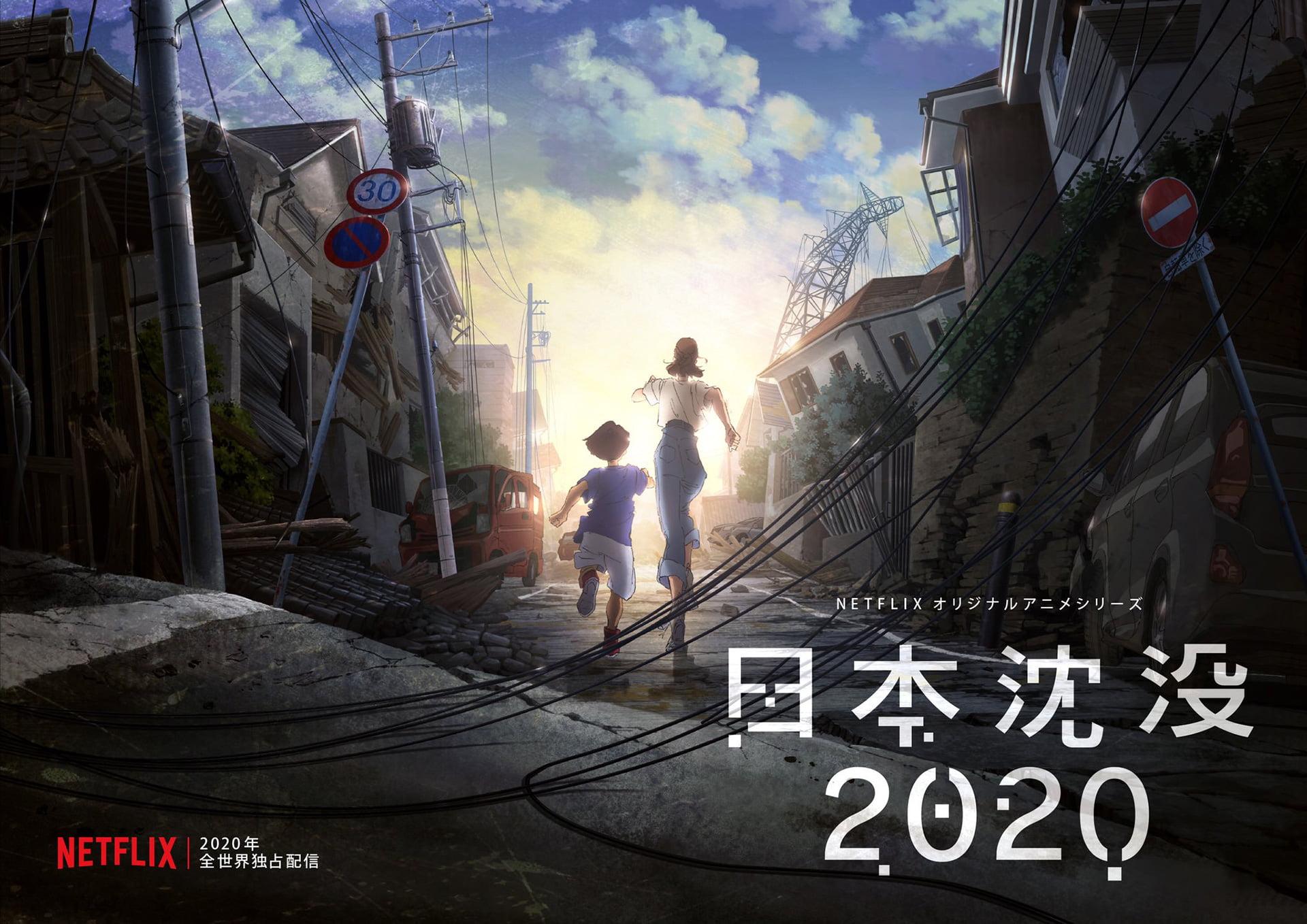 Japan Sinks 2020 ญี่ปุ่นวิปโยค